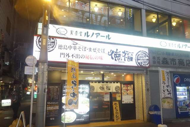 徳福 神田店 - たまに行くならこんな店は、神田駅前で徳島県の郷土料理「徳島ラーメン」が気軽に楽しめる、「徳福 神田店」です。