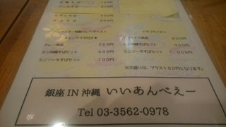 銀座 IN 沖縄 いいあんべぇ -