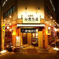 島酒場 平良商店 -