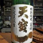 49826742 - 天寶一(てんぽういち)