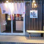 麺や 琥張玖 KOHAKU - 夜の外観