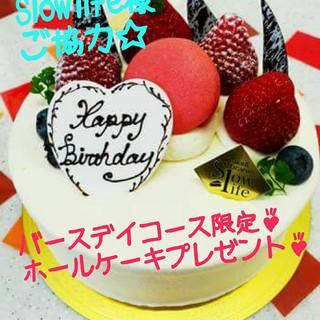 サプライズOK☆彡各種パーティーに対応いたします!
