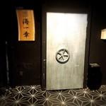 ウニバー Kai 一章 - 分厚くて重い金庫のような扉