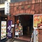 牛カツ東京 - 六鳴館ビルの地下へ潜ります!