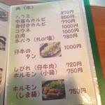 鉄板焼 Root -