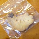 49832826 - 1周年記念ノベルティのクッキー