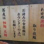 嵯峨谷 - ワカメ入れ放題