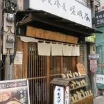 嵯峨谷 - 水道橋駅西口から徒歩1分