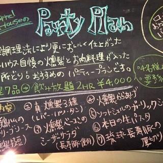 各種パーティー予約受付中☆お電話下さい☆