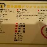 焼肉・塩ホルモン 三ちゃん - 呑みほーメニュー