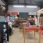 キチココ - お店はうきは観光会館の近くにあるカフェです。