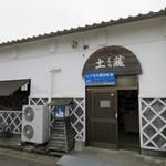 キチココ - 再び車を停めたうきは観光会館「土蔵」に戻る事になりました。