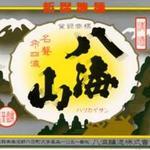 鮨よし - 八海山