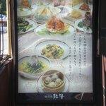 中国家庭料理 北斗 - 入口を地下へ