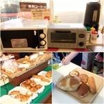 三星 - イートインコーナーのレンジやトースター&コーヒーやジャムは無料/店舗内観/本日のパンのお買い上げ