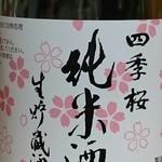 宇都宮酒造株式会社 - ドリンク写真: