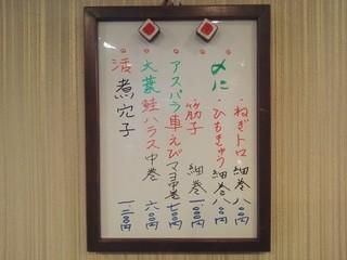 鮨よし - 定番メニュー