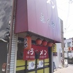49859085 - 駅チカ