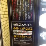徳福 - 徳島中華そばの特徴