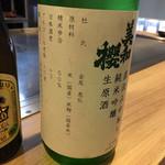 ほじゃひ~本格お好み焼きと広島地酒の店~ - 三次市の美和櫻 純米吟醸生原酒
