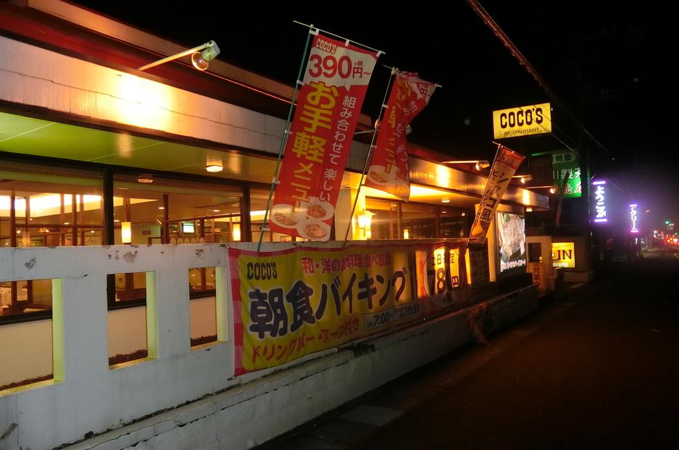 ココス 伊東吉田店 name=