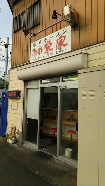 栄家 - 湘南台にあります。P3台あり。