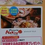 ピッツェリア マリノ - 北関東初出店!
