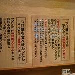 麺や 龍福 -