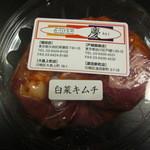 おつけもの慶 - おつけもの慶 白菜キムチ小