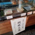 山の豆腐 - 料理写真: