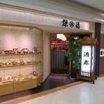 謙徳蕎麦家 - 謙徳蕎麦家 ピアタ本店