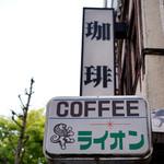 コーヒー専門店 ライオン - ライオン。楽しませていただきました。