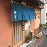 49876040 - 入口&暖簾@2016/3