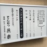 49876041 - 看板のメニュー@2016/3