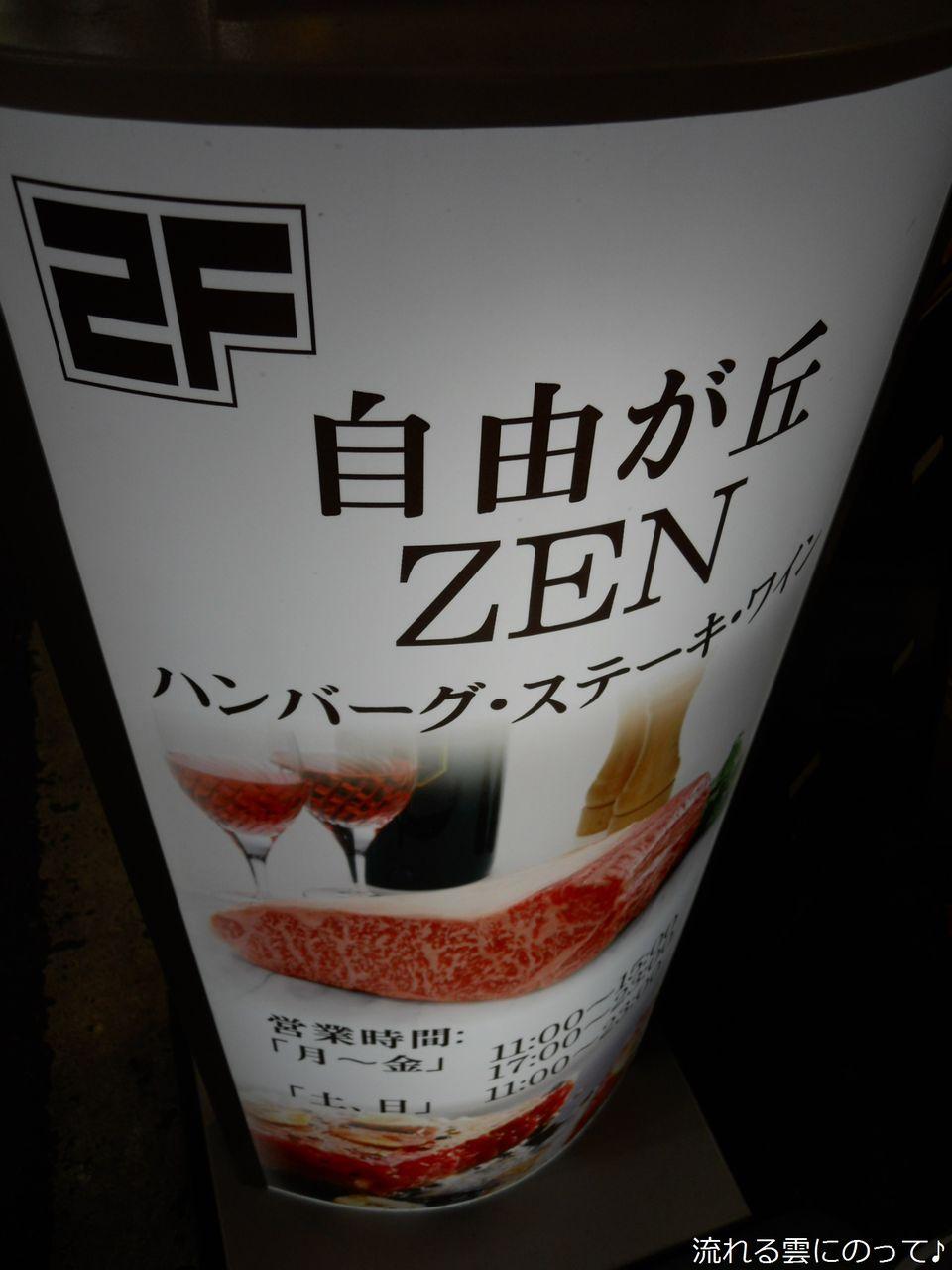 自由が丘 ZEN
