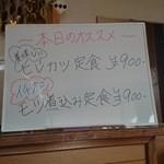 みのり食堂 - 2016年02月13日 12:10訪問 お勧めメニュー