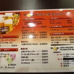 タン担麺 中担 -