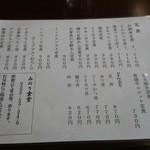 みのり食堂 - 2016年03月11日 12:40訪問 メニュー1/2