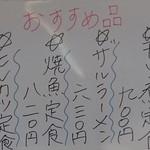 みのり食堂 - 2016年04月09日 11:50訪問 本日のオススメ