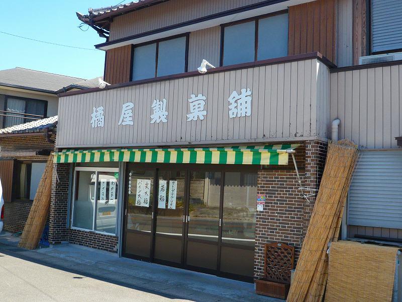 橘屋製菓舗