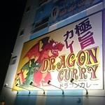 ドラゴンカレー -