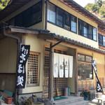 清九郎 - 店舗外観。
