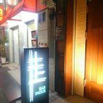 49880328 - 店の入口