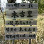 八郷山荘 木古里 -