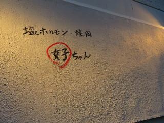 好ちゃん - 素朴なサイン