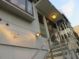 好ちゃん - 中目黒の裏通りの2階の店