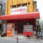 吉田飯店 - 店構え
