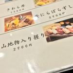 吾妻寿司 - 吾妻寿司 岡山駅前店(岡山県岡山市北区駅元町)メニュー