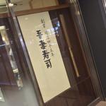 吾妻寿司 - 吾妻寿司 岡山駅前店(岡山県岡山市北区駅元町)外観