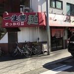 一生懸麺 とっかりⅡ - お店の外観